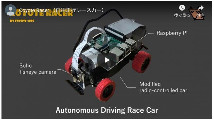 Maker Faire Tokyo出展内容