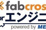 fabcrossに弊社インタビュー記事掲載